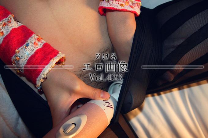 ヌけるエロ画像 Vol.4