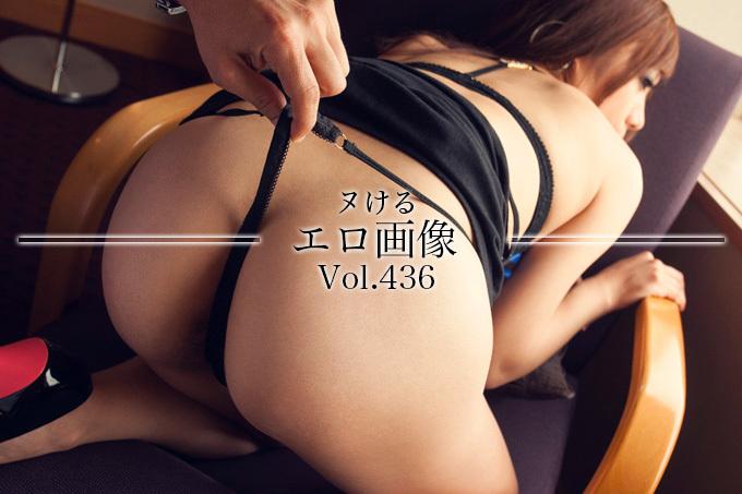 ヌけるエロ画像 Vol.436