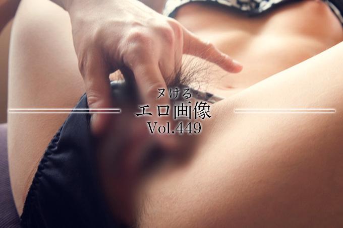 ヌけるエロ画像 Vol.449