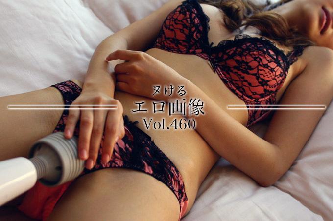 ヌけるエロ画像 Vol.460