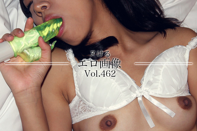 ヌけるエロ画像 Vol.462