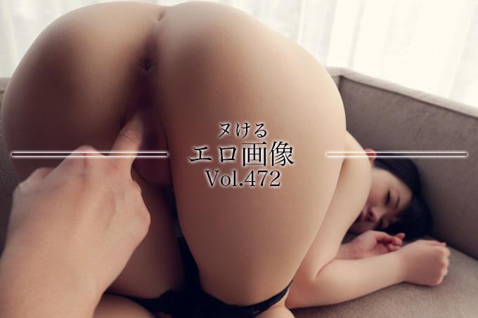 ヌけるエロ画像 Vol.472