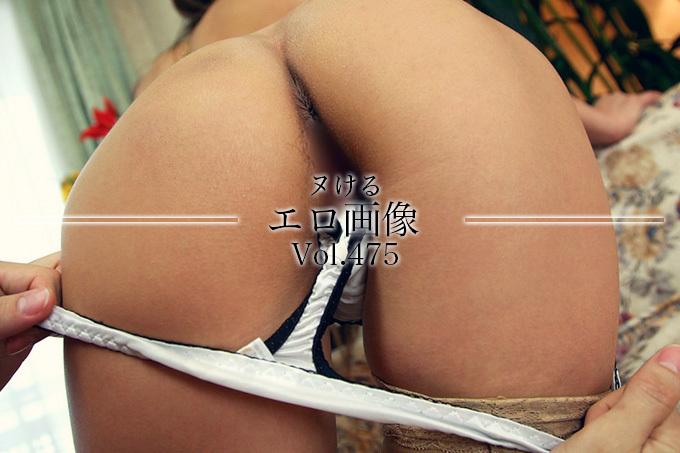 ヌけるエロ画像 Vol.475