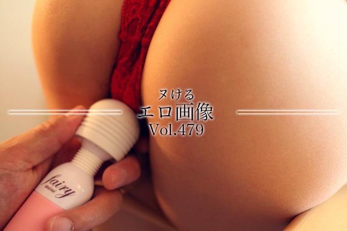 ヌけるエロ画像 Vol.479