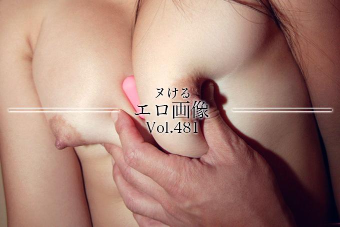 ヌけるエロ画像 Vol.481