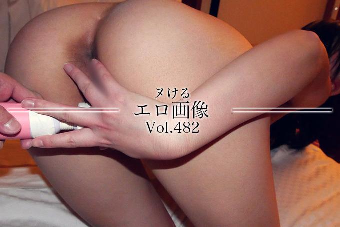 ヌけるエロ画像 Vol.482