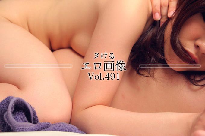 ヌけるエロ画像 Vol.491