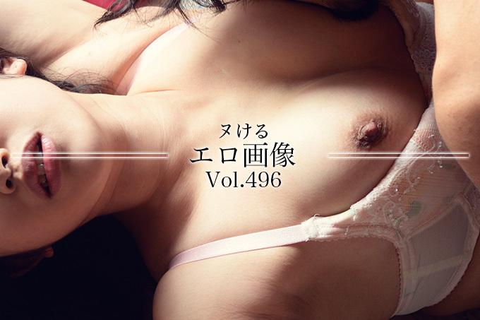 ヌけるエロ画像 Vol.496