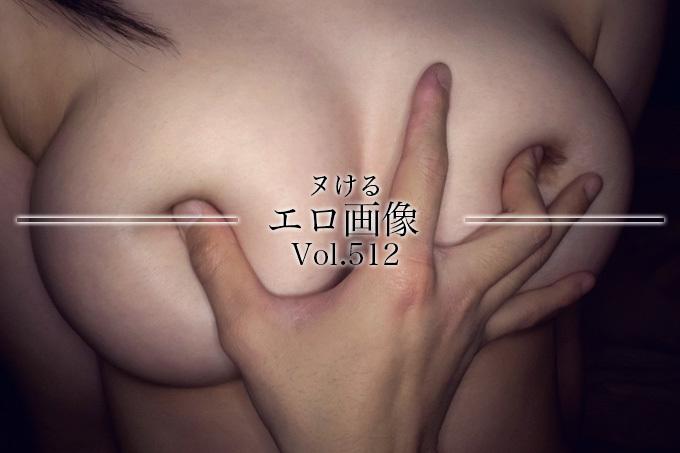 ヌけるエロ画像 Vol.512
