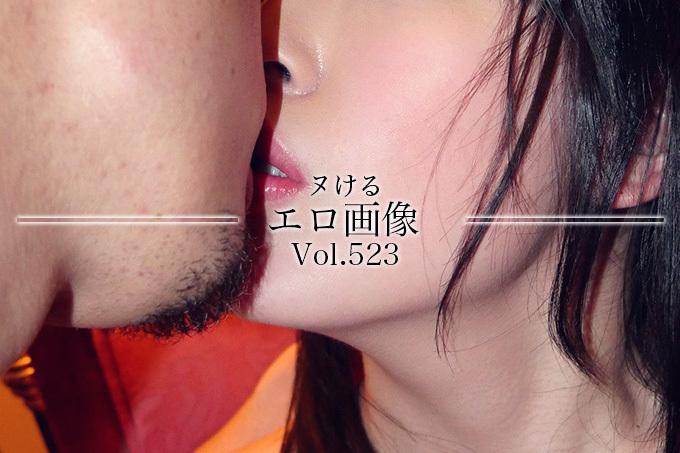 ヌけるエロ画像 Vol.523