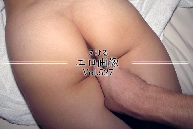 ヌけるエロ画像 Vol.527