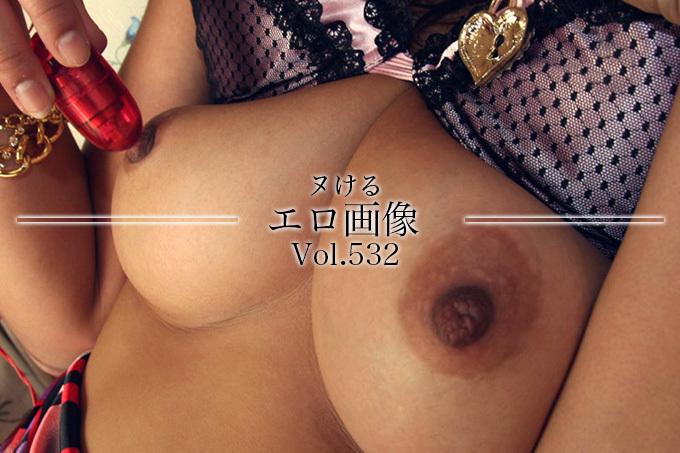 ヌけるエロ画像 Vol.532