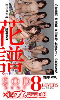SODstar 8LOVERS写真集「花譜-kafu-」