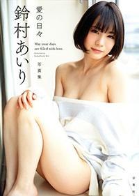 鈴村あいり写真集「愛の日々」