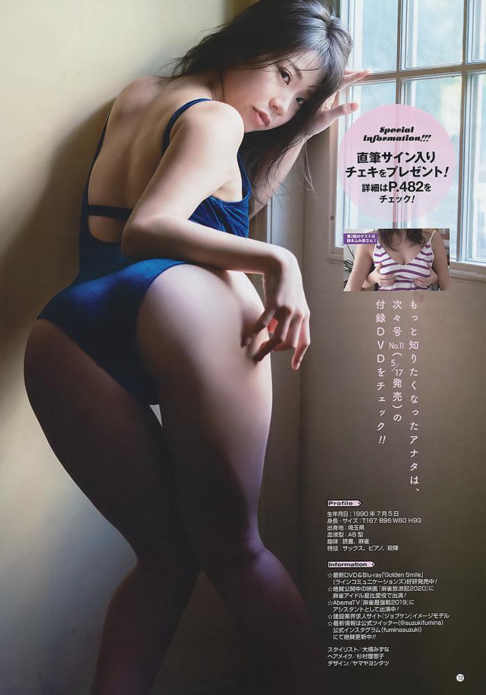 鈴木ふみ奈 画像 9