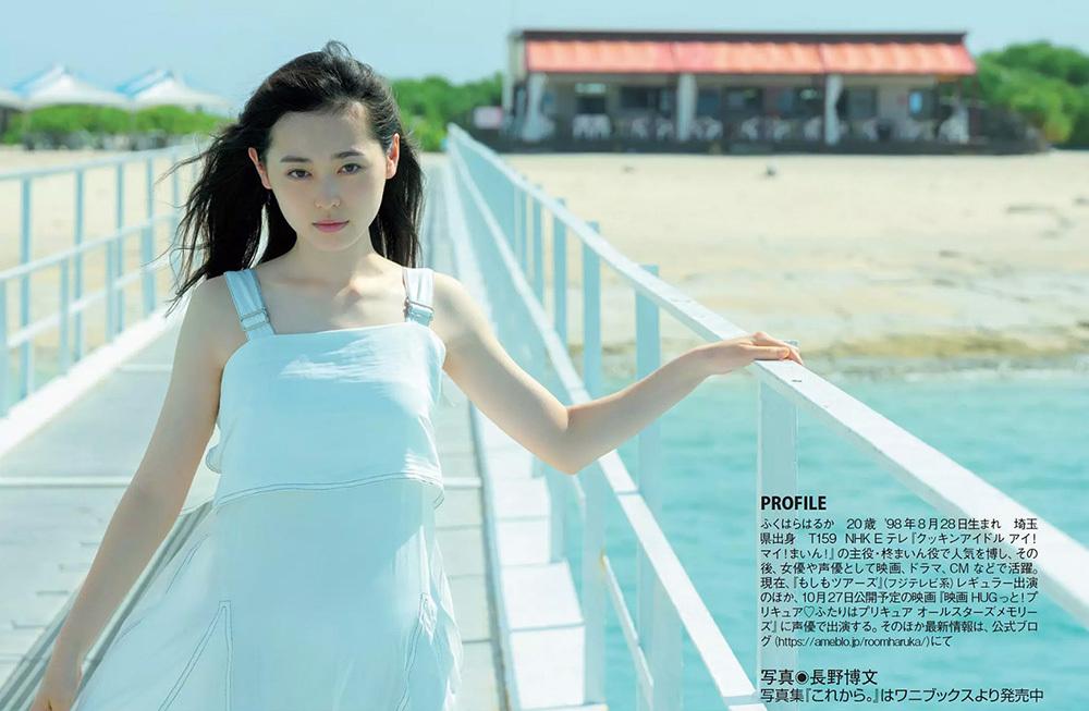 福原遥 画像 4