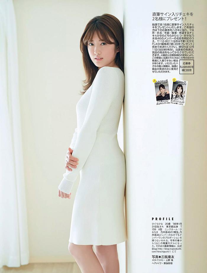 樋口日奈 画像 6