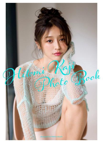 加治ひとみ PHOTO BOOK