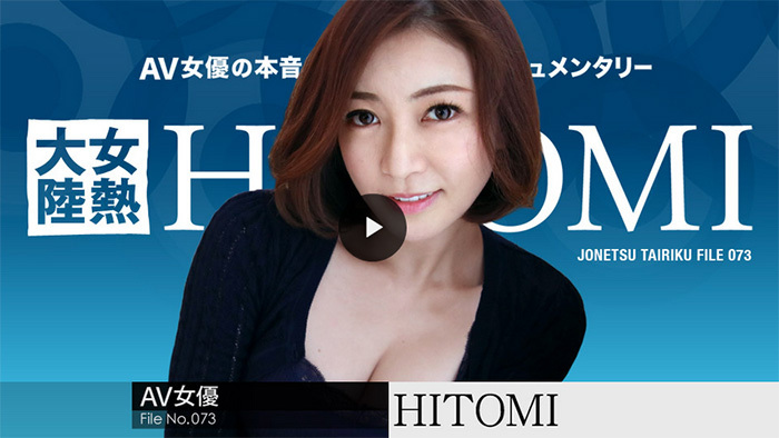 女熱大陸 File.073 HITOMI