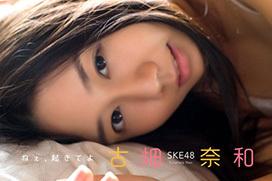 SKE48古畑奈和(21)のグラビア画像