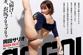 お尻プリップリタレント岡田サリオが有吉反省会で投球フォームを見せてた件