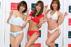 和地つかさ、夏本あさみ、COCOの仲良し3人グラドルが新雑誌をPRしてた件