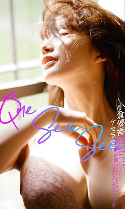 デジタル限定】小倉優香写真集「Que Sera Sera -ケセラセラ-」