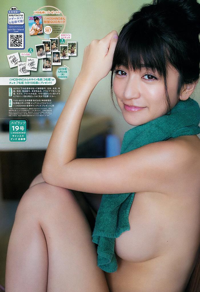 ☆HOSHINO 画像 7