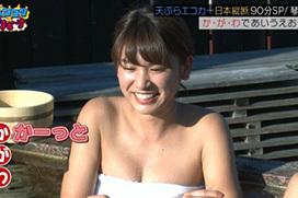 久松郁実がバスタオル混浴でさまぁ~ず三村にセクハラ目線なエッチ画像キャプwww