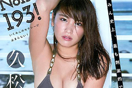久松郁実(21)とかいうメスゴリラ界最高の美女wwwwwwwww(※画像あり)