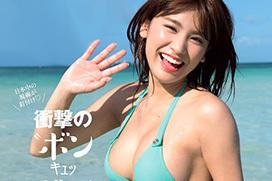 現役女子大生モデル 久松郁実(21)の胸がデカい!!画像×169