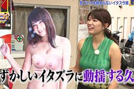 久松郁実の等身大乳首がテレビに映ってしまう