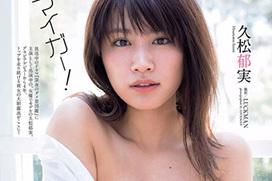 久松郁実 大人気モグラ女子の巨乳がエロいグラビア画像