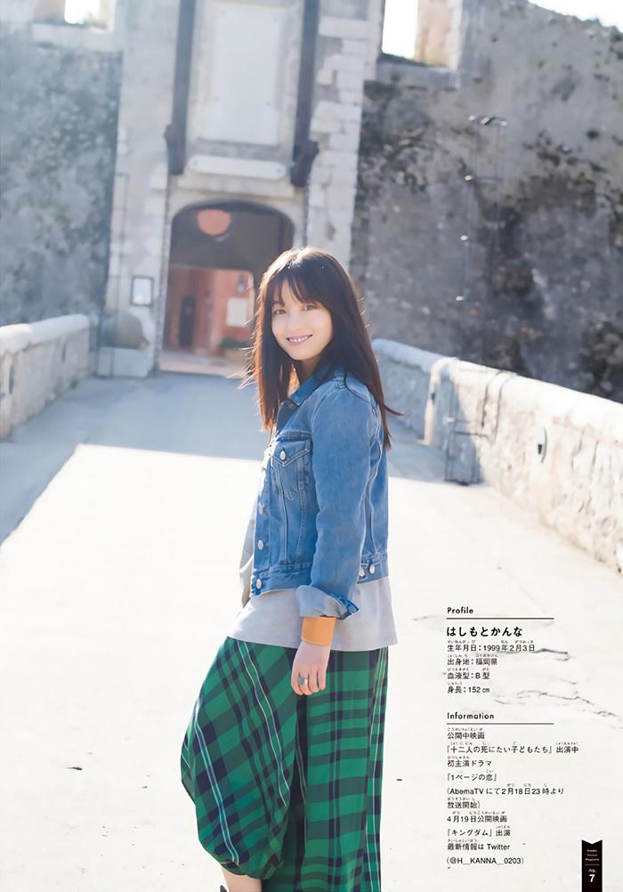 橋本環奈 画像 14