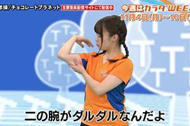 橋本環奈さん、二の腕がダルダルで悩む
