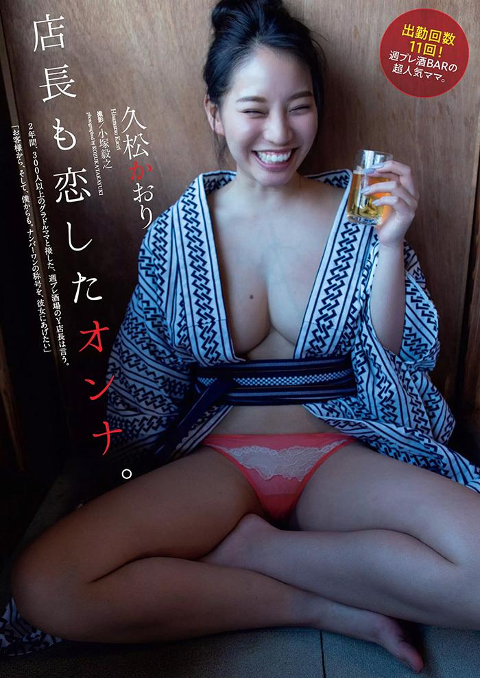 久松かおり 画像 1