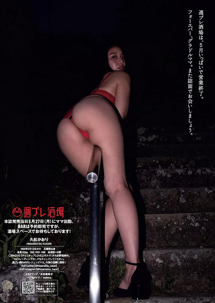 久松かおり 画像 7