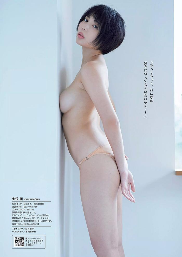 安位薫 画像 6
