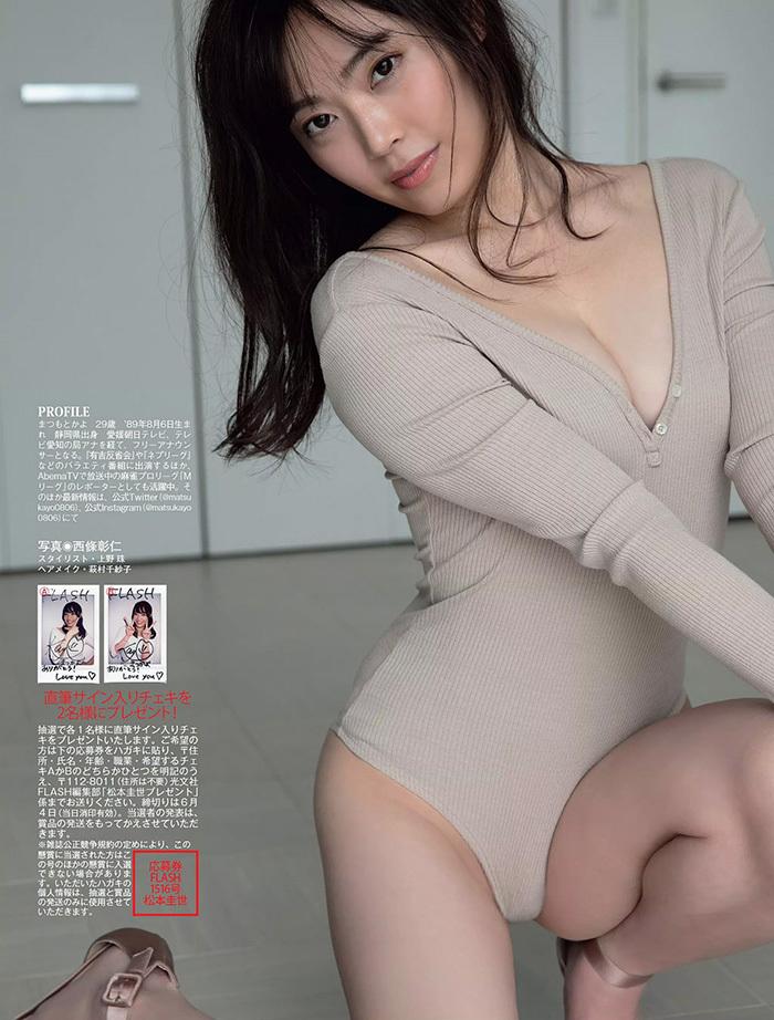 松本圭世 画像 7