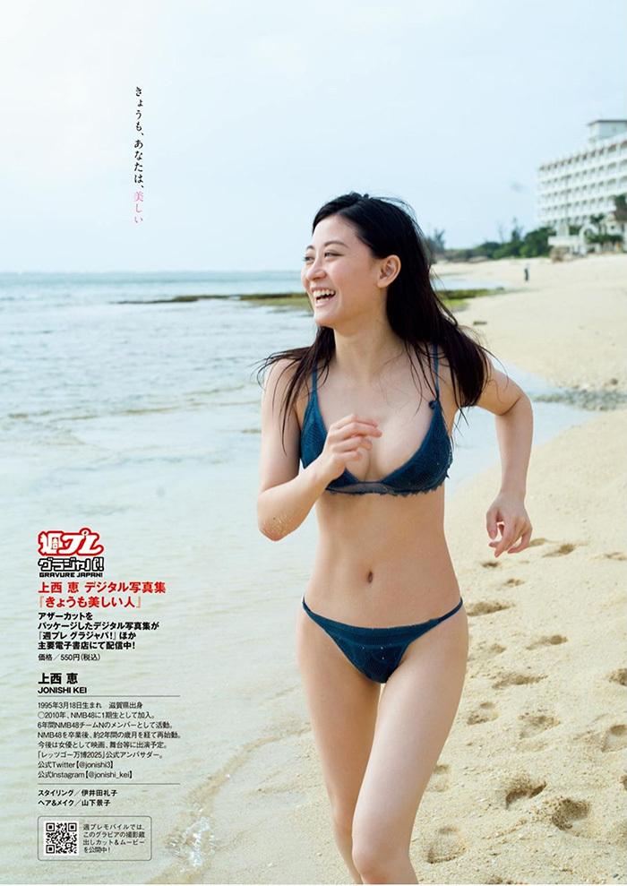 上西恵 画像 5