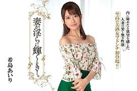 希島あいりがマドンナ専属女優へ!きじーも遂に美熟女か