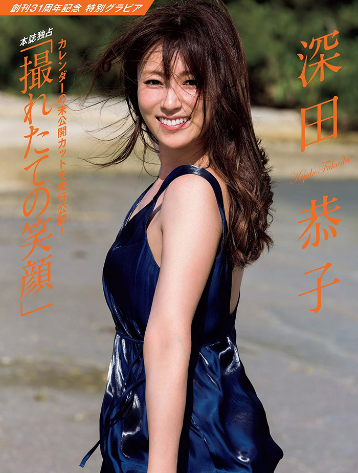深田恭子 画像 1