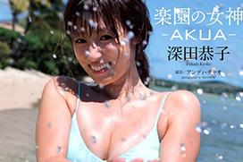 深田恭子(33)のカラダが衰え知らずでプリップリ!