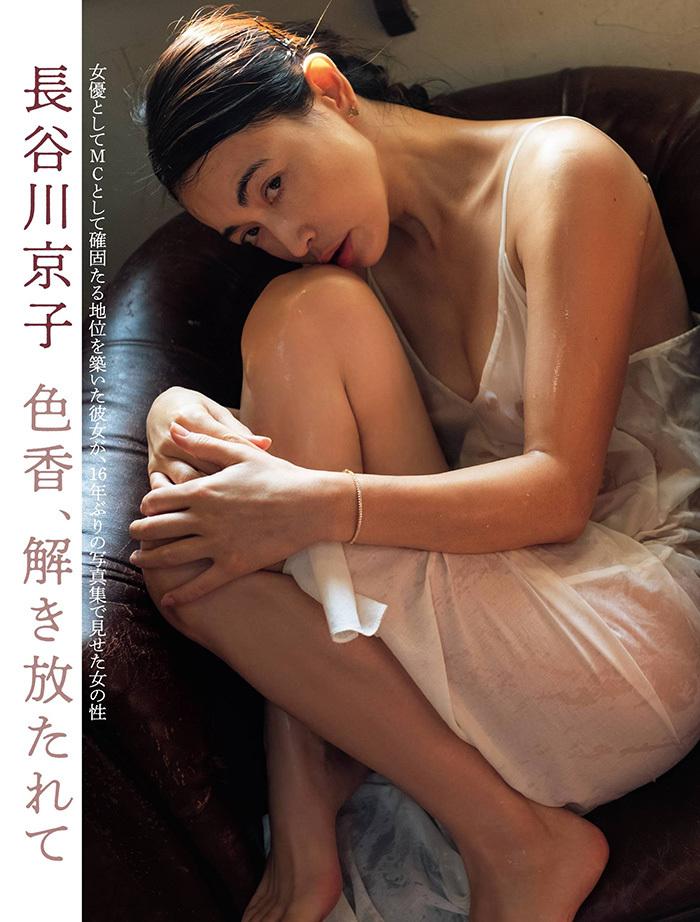 長谷川京子 画像 1
