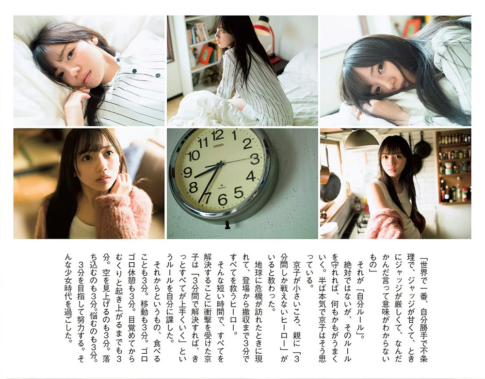 齊藤京子 画像 2