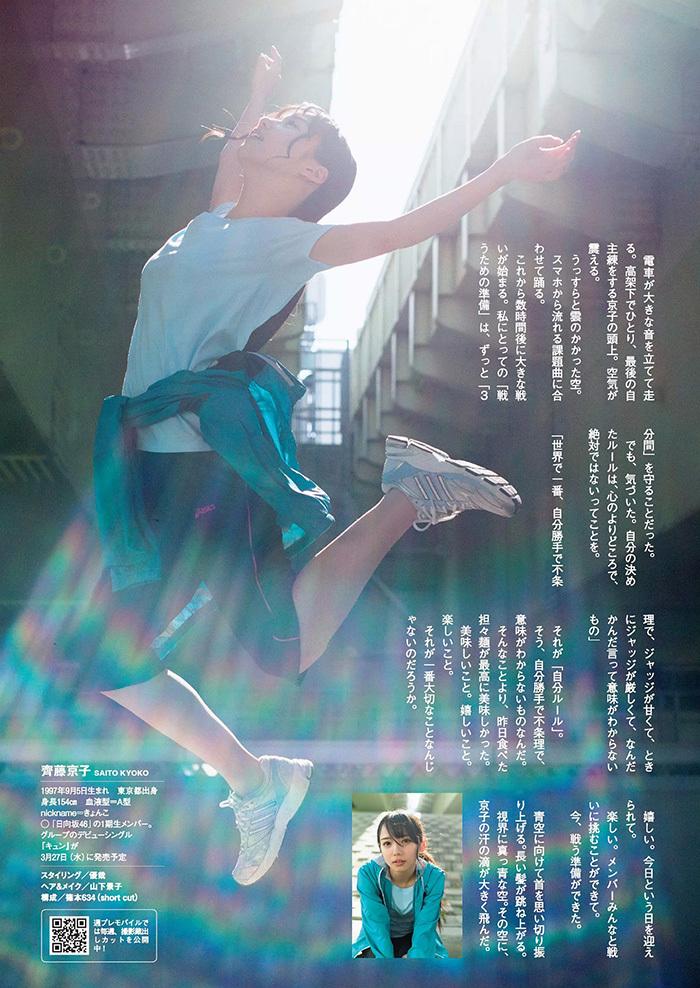 齊藤京子 画像 6