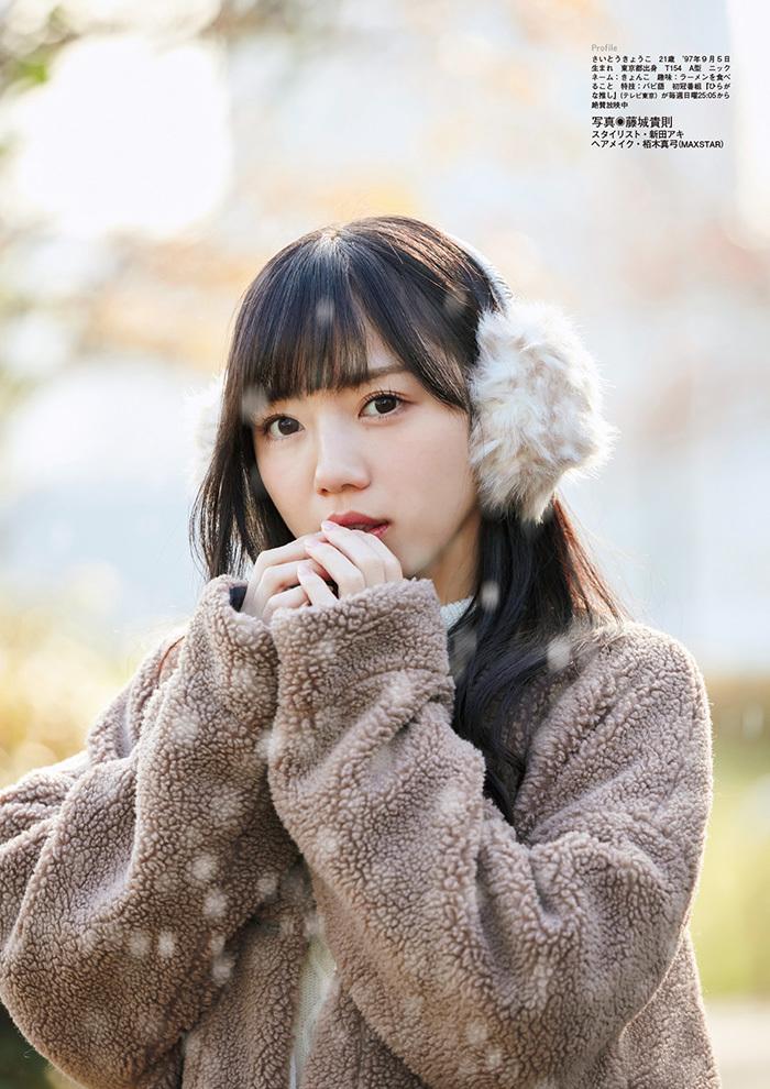齊藤京子 画像 10
