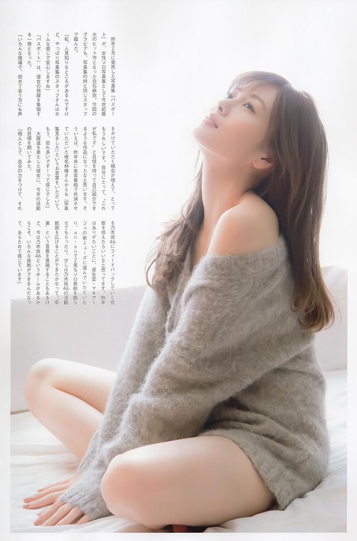 白石麻衣 画像 8
