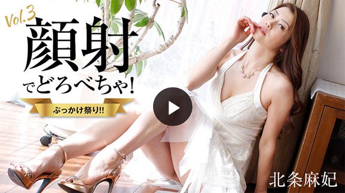 顔射でどろべちゃ!ぶっかけ祭り!!Vol.3 - 北条麻妃