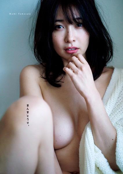 山崎真実写真集『まんまとうそ。』